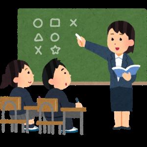 【模擬授業】まずは基本から!教員採用試験の模擬授業対策