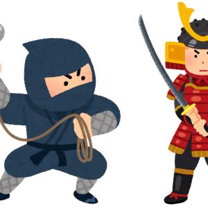 武者と忍者と現代の戦い