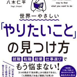 「やりたいこと」の見つけ方 By八木仁平さん の読んだ感想