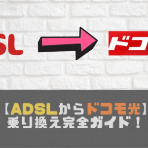 ADSLからドコモ光への乗り換え完全ガイド!メリットデメリット~手順まで徹底解説
