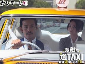 『素敵な選TAXI』 第3話 「社長と不倫?秘書の許されぬ恋の選択肢」 ネタバレ 感想 ~ 木村文乃と伊藤歩の区別がつかない。
