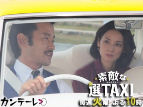 『素敵な選TAXI』 第5話 ネタバレ 感想 ~乳デカ女の行方