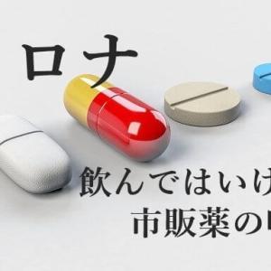 【コロナ・飲んではいけない薬】使って良い市販薬は?アセトアミノフェン系の市販薬10選
