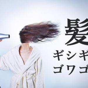 【40代の髪質の変化】1日で変わった方法はフラコラヘア美容液!