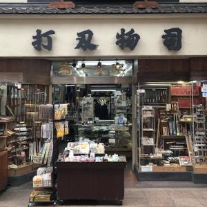 そうだ!町ブラへ行こう!|京都旅行3泊4日2日目