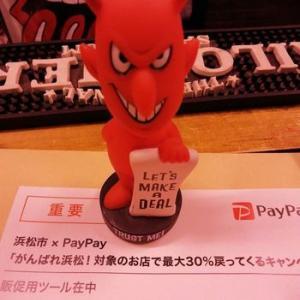 ★【がんばれ浜松!対象のお店で最大30%戻ってくるキャンペーン】 今月末まで!!
