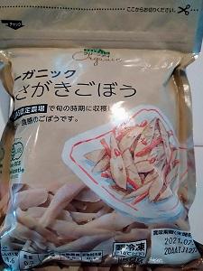 【ダイエットと食事】冷凍野菜で簡単に食物繊維!