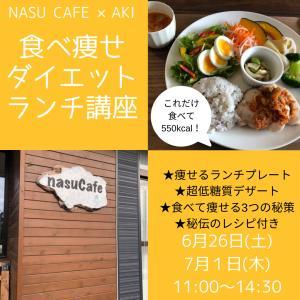 【募集】食べ痩せダイエットランチ特別講座