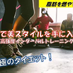 SNSやメディアで話題のダイエット「HIIT(ヒット)」モデルも実践!効率的な運動で脂肪燃焼