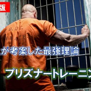 『プリズナートレーニング』ジム通いやプロテインは不要!本になった囚人が考案した監獄式自重筋トレ