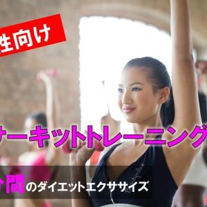 """""""サーキットトレーニング""""女性に優しいオススメ『自宅で出来る30分間ダイエットエクササイズ』"""