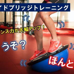 究極のボディーバランスを作るサイドブリッジトレーニング!3つの感覚が安定力を大幅アップする