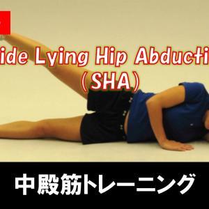 中殿筋を鍛える最新『SideLyingHipAbductionトレーニング』美尻を目指す方必見