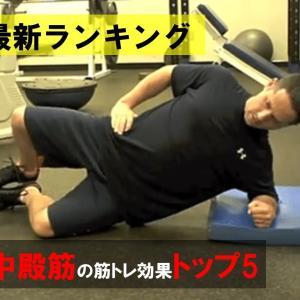 【最新ランキング】中殿筋を鍛えるオススメの筋トレ!知っておきたいトレーニング種目トップ5を大公開