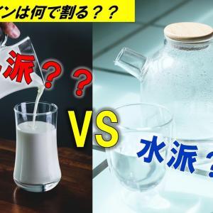 プロテインは水割り派?牛乳割り派?各メリットが筋トレを変える!オススメのジュース割りを大公開