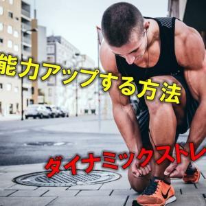 プロが教える運動能力がアップするNo1の反則技!ブラジル体操で馴染みのダイナミックストレッチ