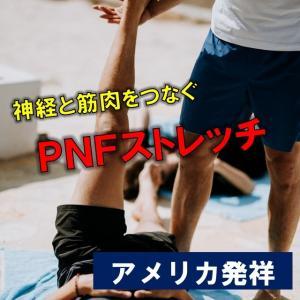 3分間で分かるアメリカ発祥のPNFストレッチ!神経と筋肉をつなぐ真実!運動能力が低下するは本当?