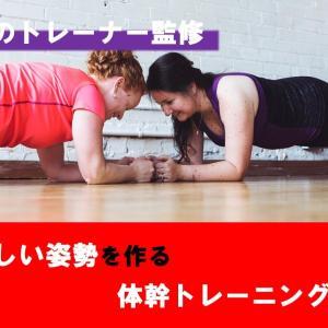 初心者向け10秒間で美しい姿勢を作る体幹トレーニング!ソフトバンクの選手も取り組んでいます