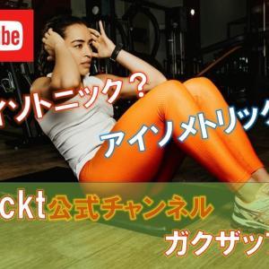 2020年で47歳GACKTの公式Youtubeチャンネルで紹介されたトレーニング『ガクザップ』