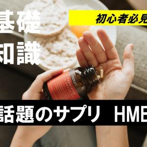 海外で主流!HMBとプロテインの併用が生み出す効果とは?筋トレに重要な摂取のコツを教えます