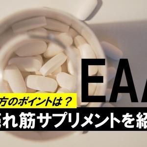 売れ筋EAAサプリメントを徹底比較!選び方のポイントは成分?味?プロテインとの使い分け?