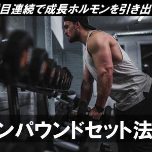 コンパウンドセット|成長ホルモンでパンプアップが100%期待できるウェイトトレーニング方法