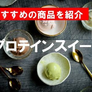 プロテインスイーツ|アイスやお菓子、パンケーキなど間食にピッタリの最新商品を紹介します!