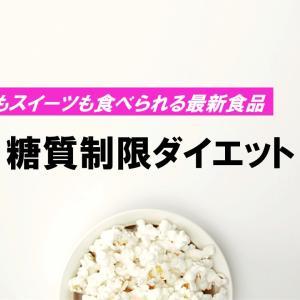 糖質制限ダイエット|忙しい方やスイーツが食べたい方にオススメ!最新サービスを紹介します。