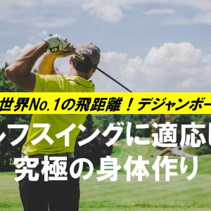 ゴルフ界一の飛ばし屋デジャンボー|飛距離に必要な3つの要素|驚きの肉体改造