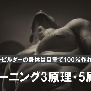 トレーニングの3原理・5原則|ボディビルダーの身体は自重で100%作れない!