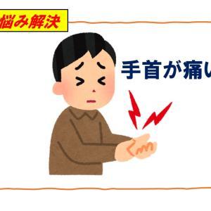親指の付け根が痛い。30代女性が悩む手首のトラブル!解決方法を紹介します。