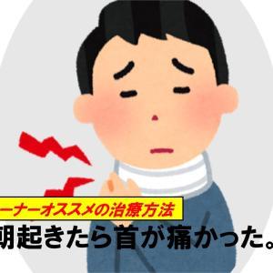 朝起きたら寝違えて首が痛くて動かなくなった時の治療方法3選