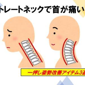 ストレートネックで頭痛に悩む相談者にオススメした姿勢改善アイテム3選