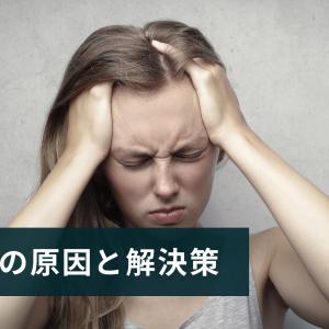 会社帰りになると片頭痛(偏頭痛)が止まらなくなる原因と4つの解決策