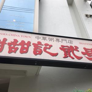 【2020年1月】謝甜記(シャテンキ) 貳号店行ってみた