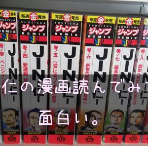 JIN-仁の漫画読んでみた。面白い。