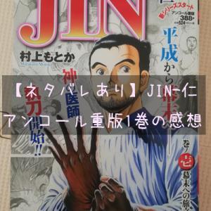 【ネタバレあり】JIN-仁アンコール重版1巻の感想