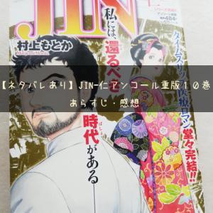 【ネタバレあり】JIN-仁アンコール重版10巻のあらすじ・感想