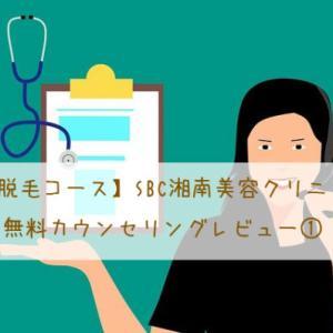 【全身脱毛コース】SBC湘南美容クリニック~無料カウンセリングレビュー①