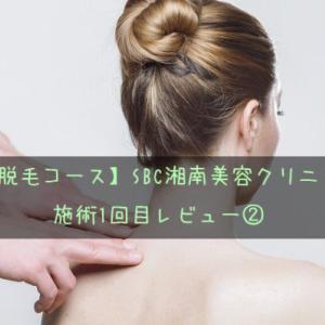 【全身脱毛コース】SBC湘南美容クリニック~施術1回目レビュー②