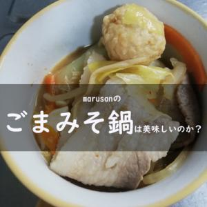 marusanのごまみそ鍋は美味しいのか?