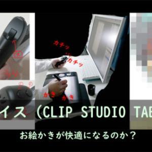 左手デバイス(CLIP STUDIO TABMATE)で、お絵かきが快適になるのか?