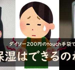 ダイソー200円のtouch手袋で保湿はできるのか?