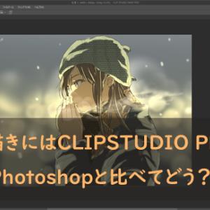 お絵描きにはCLIPSTUDIO PROがいい?Photoshopと比べてどう?