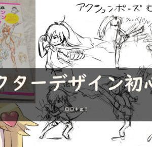 キャラクターデザイン初心者が参考にすべきは○○+α!