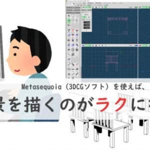 Metasequoia(3DCGソフト)を使えば、背景を描くのがラクになる?