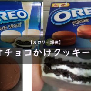 カロリー爆弾だけど、オレオチョコかけクッキー美味い!!