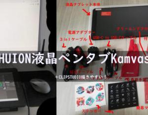 HUION液晶ペンタブKamvas12+CLIPSTUDIOは、素人絵かきには描きやすいか?