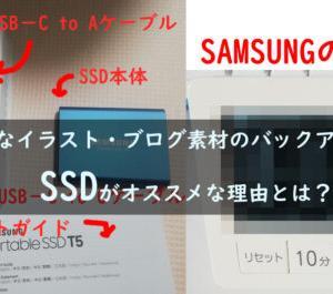 大事なイラスト・ブログ素材のバックアップ用にSSDがオススメな理由とは?