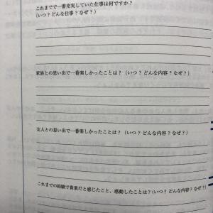 価値観【手帳術】No.16